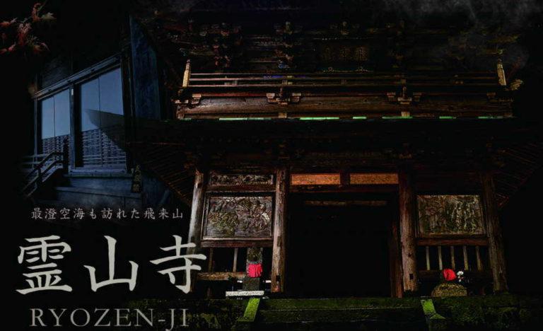 霊山寺とは?大分市にある飛来山霊山寺の歴史やアクセスについて