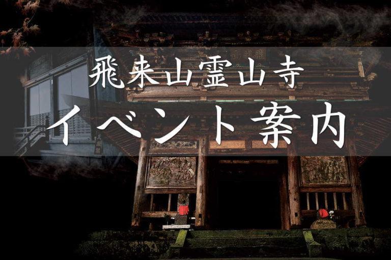 飛来山霊山寺のイベント情報