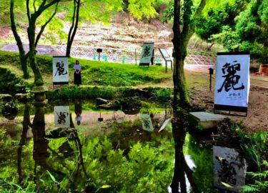 三重野文緒の書道パフォーマンス@霊山寺の大自然の中