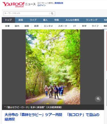 大分市の「森林セラピー」ツアー再開 「脱コロナ」で霊山の緑満喫 Yahooニュースより