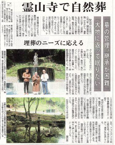永代供養【霊山寺で自然葬】大分合同新聞社