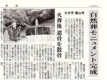 【自然葬モニュメント完成】永代供養/大分(毎日新聞)